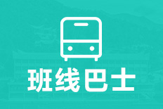 当前页面:班线巴士路线